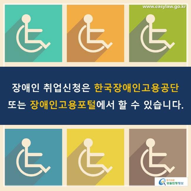 장애인 취업신청은 한국장애인고용공단 또는 장애인고용포털에서 할 수 있습니다.